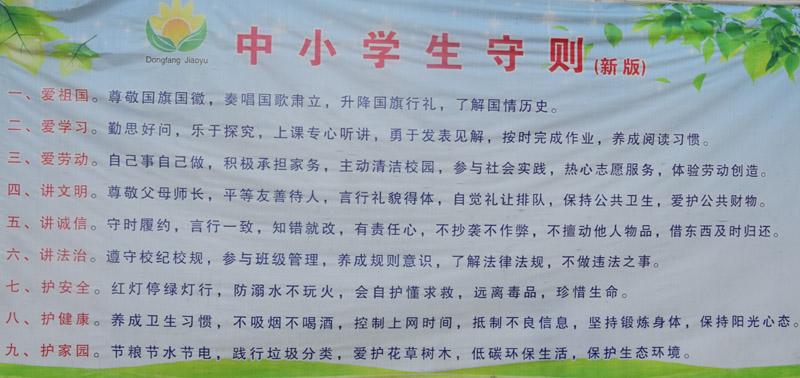 《中小学生守则(2015年修订)》